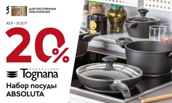 Акции Стокманн сегодня. Дарим скидку 20% на Итальянскую посуду
