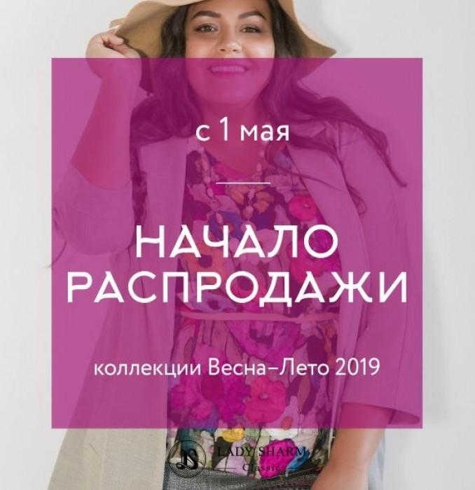 Акции Lady Sharm 2019. Начало распродажи хитов Весна-Лето 2019