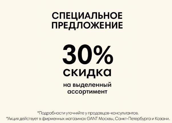 GANT - Скидка 30% на выделенный ассортимент