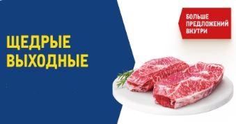 """Акции """"Щедрые выходные"""" в Метро октябрь-ноябрь 2021 года"""
