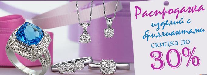 FASHION GOLD интернет- магазин, скидка на бриллианты