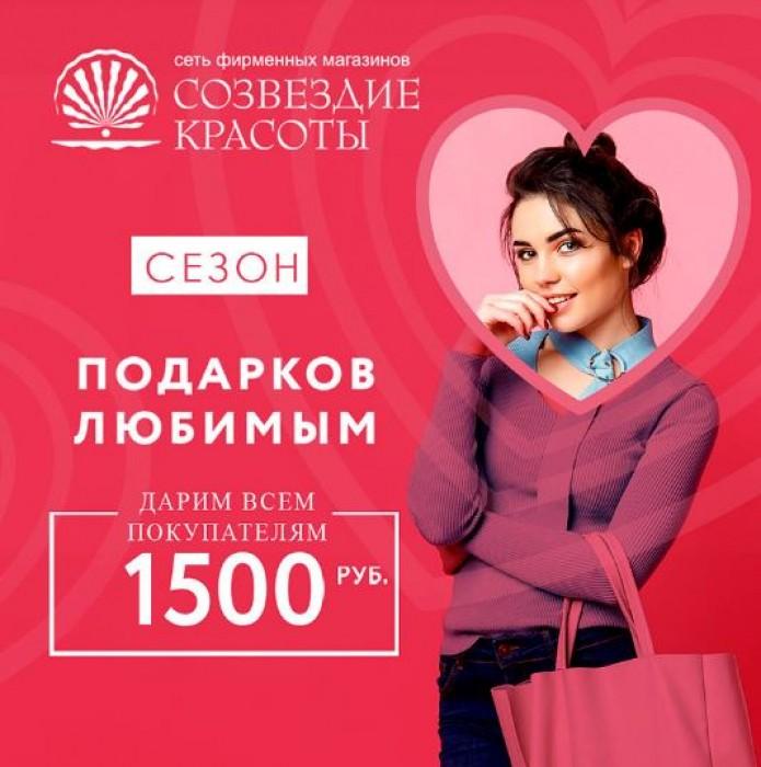 Акции Созвездие Красоты. Дарим до 1500 руб. на следующие покупки