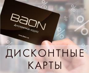BAON - Дисконтная программа