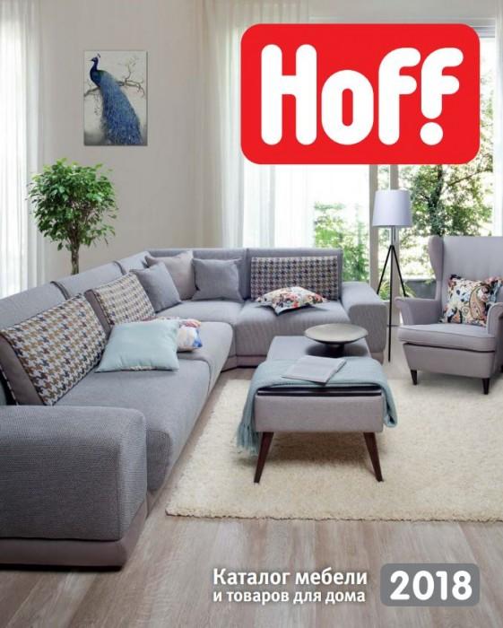 Акции ХОФФ: Каталог мебели и товаров для дома 2018