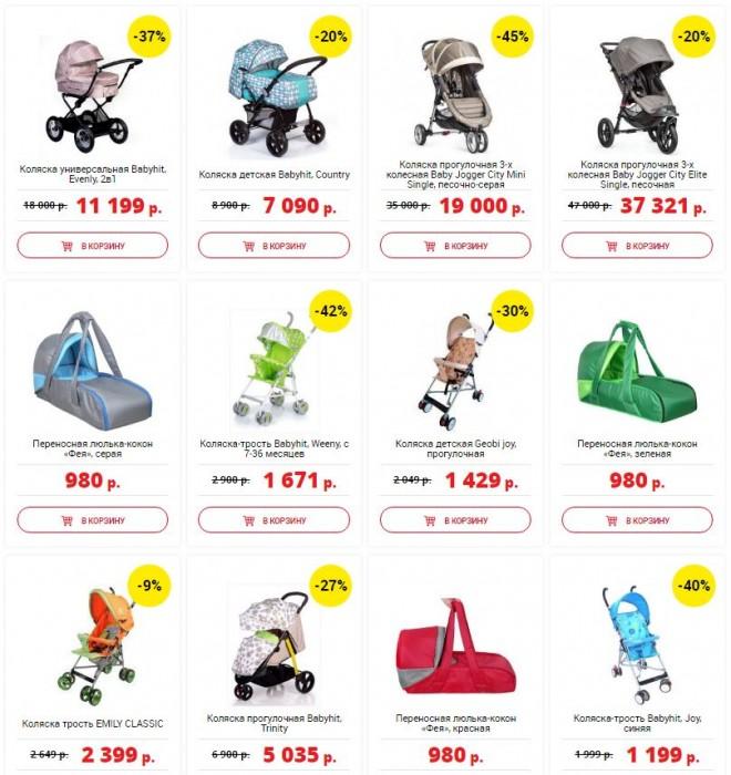 Акции АШАН 2019. До 40% на детские коляски