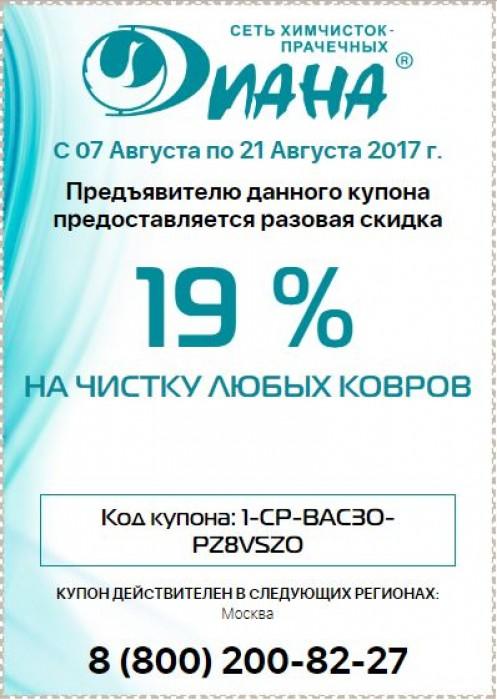 Акции в Химчистке Диана с 7 по 21 августа. Скидка 19% на ковры