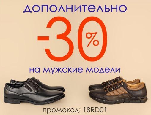 Акции Mario Mikke 2019. 30% дополнительно на мужскую обувь