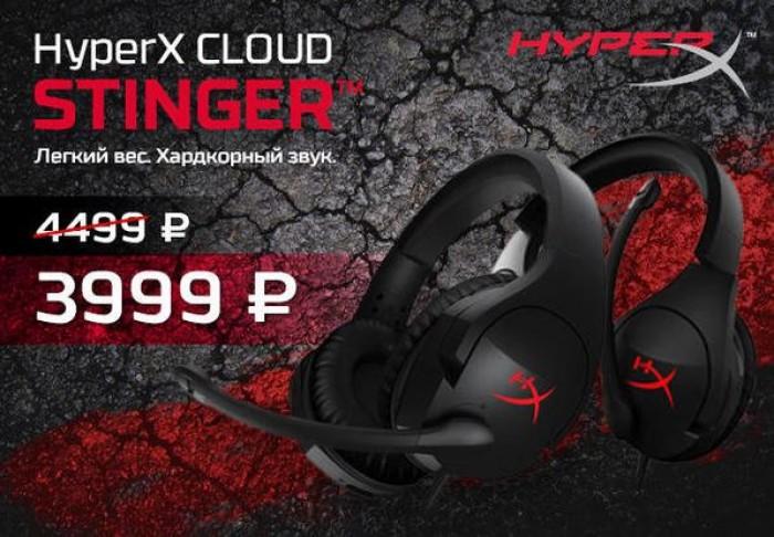"""Акция """"Суперцена на наушники HyperX Cloud Stinger"""" в ДНС"""