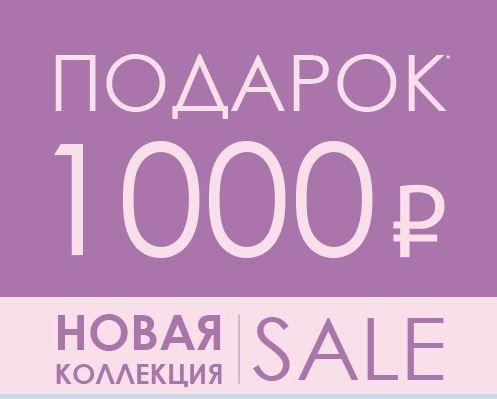 Акции Терволина. Дарим 1000 руб. на покупку обуви и сумки