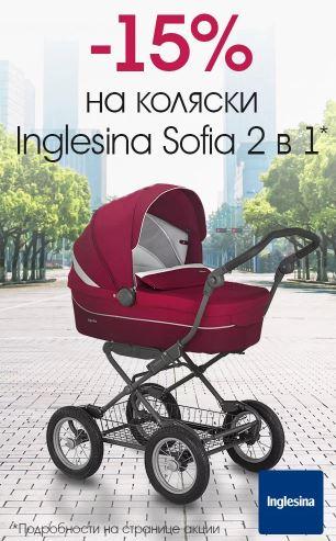 Акции Mothercare сегодня. Минус 15% на коляски Inglesina Sofia 2 в 1