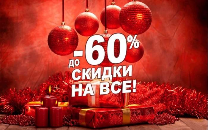 Вито Понти - Скидка 60% на ВСЕ