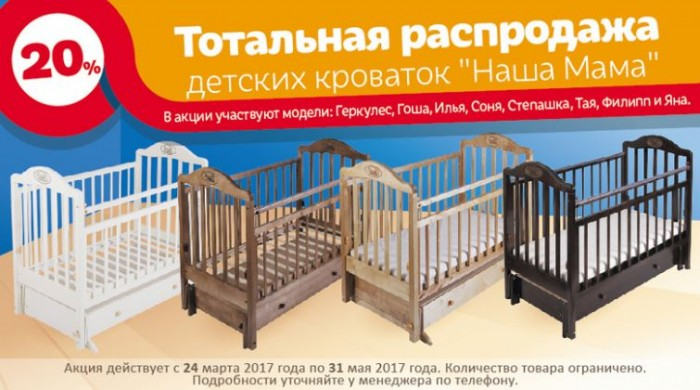Наша Мама - Распродажа кроваток со скидкой 20%