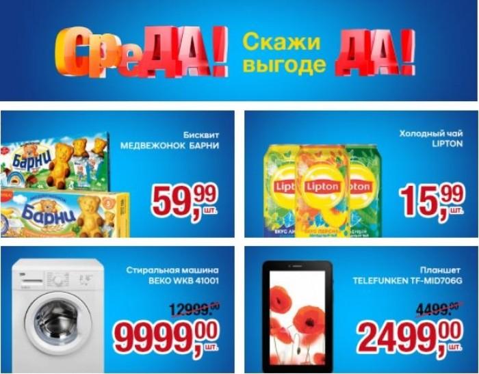 Акции магазина МЕТРО. Выгодная среда 26 июля
