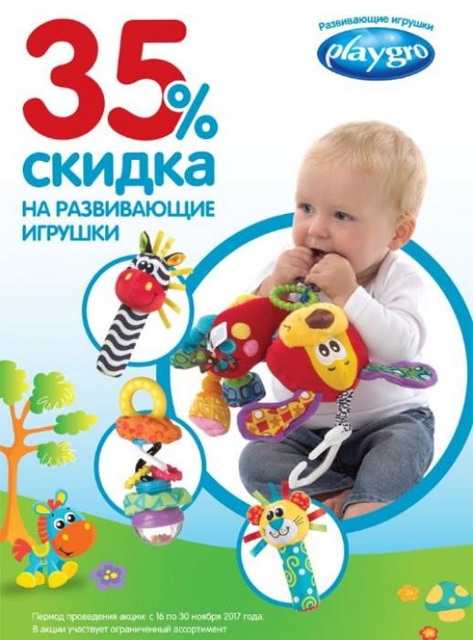 Акции ДЕТКИ сегодня. Дарим 35% на развивающие игрушки Playgro