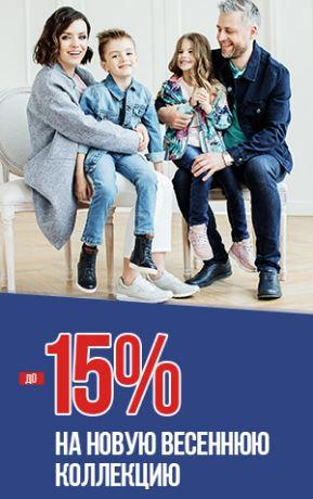 Акции Юничел. До 15% на коллекции Весна 2019