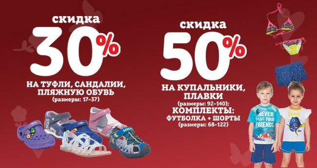 Кораблик - Скидки до 50% на одежду и обувь