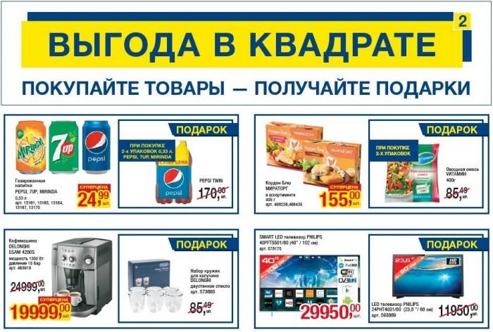 Акции магазина МЕТРО. Подарки за покупку с 10 по 23 августа 2017