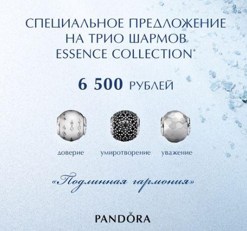 PANDORA - Специальное предновогоднее предложение