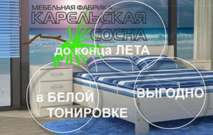 """Акции в ТК Три Кита в августе 2017 года фабрики """"Карельская сосна"""""""