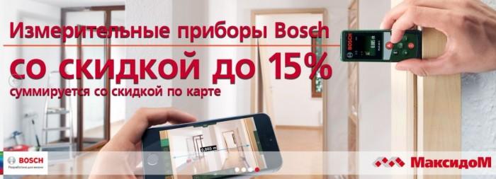 МаксидоМ - Измерительные приборы со скидкой 15%