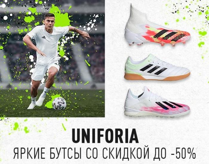 Акции Adidas сегодня. До 50% на яркие бутсы Uniforia
