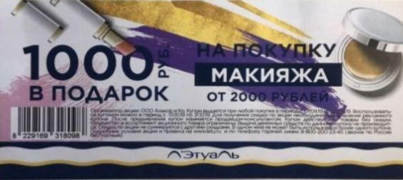 Акции Л'Этуаль декабрь-январь 2019/2020. Купон 1000 руб. в подарок