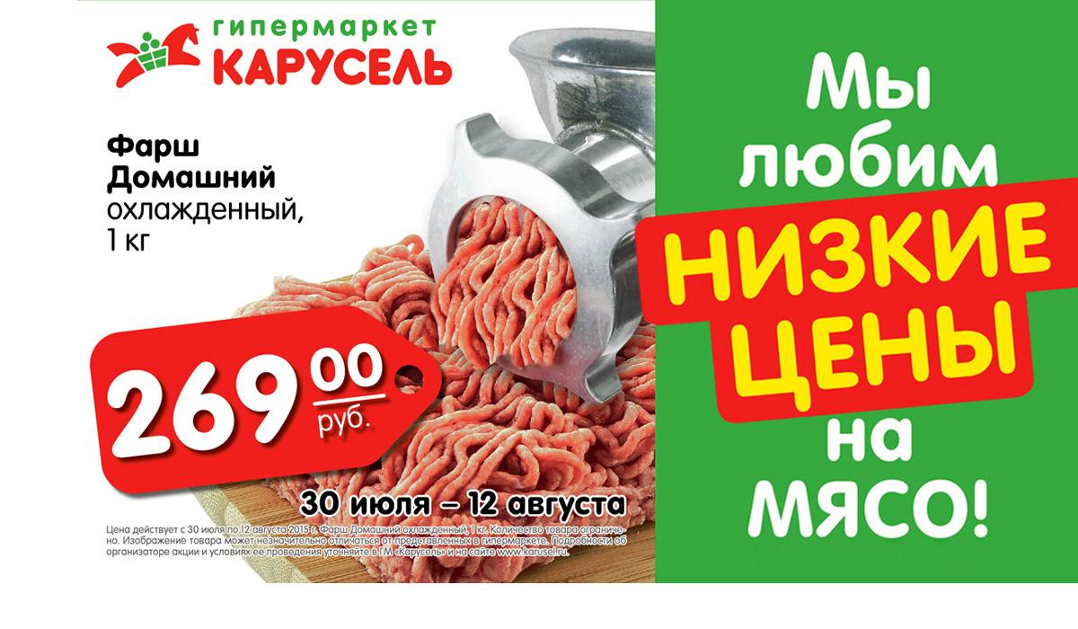 Карусель - Низкие Цены на мясо.