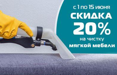 Акции Диана на этой неделе. 20% на чистку мягкой мебели