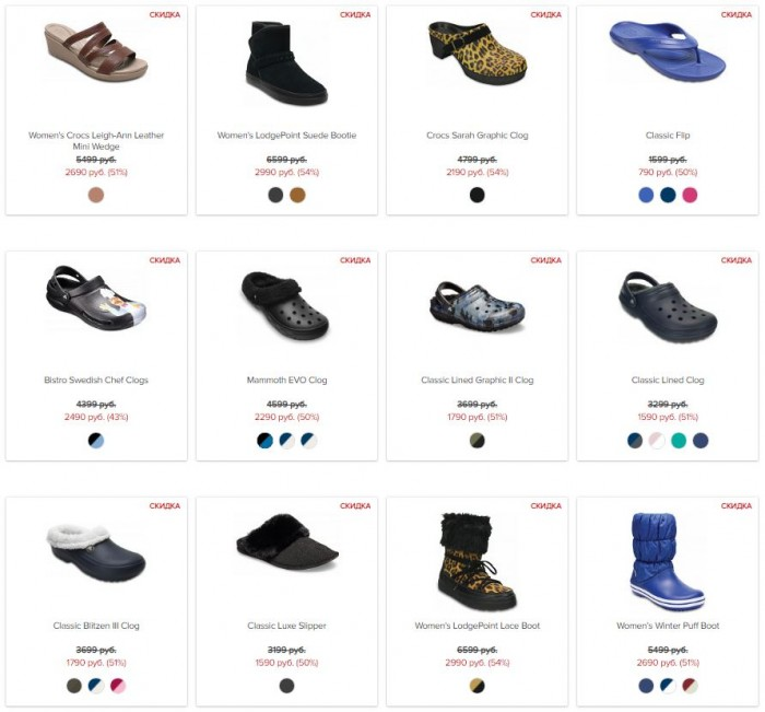 Акции Crocs 2019. Распродажа коллекций прошлых сезонов