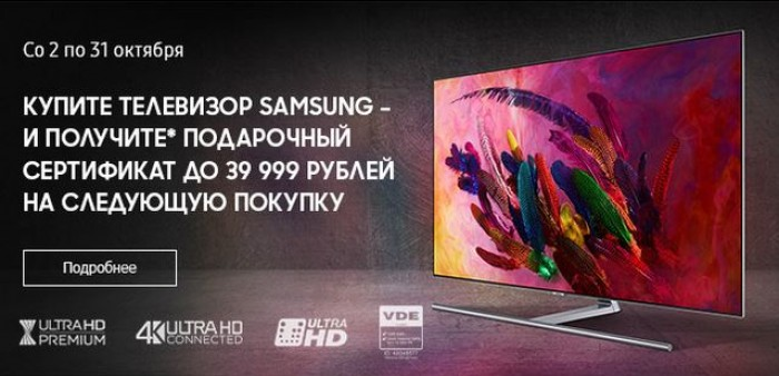 Акции Холодильник.ру. До 39 999 р. в подарок за покупку TV