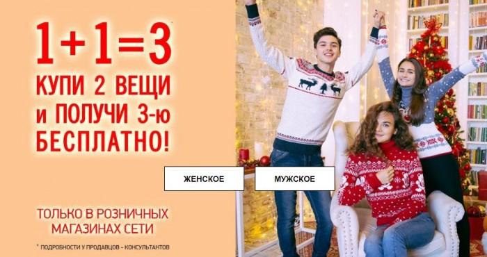 "Акции 5 Карманов ""3 по цене 2"" на текущие коллекции"