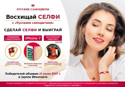 """Сделай СЕЛФИ в """"Русских самоцветах"""" и выиграй iPhone 7"""