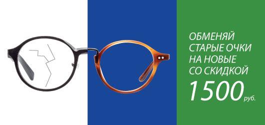 Линзмастер - Обменяй старые очки на новые