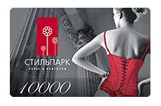 СТИЛЬПАРК - Подарочные сертификаты.