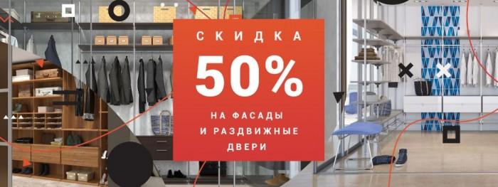 Mr.Doors - Скидка 50% на все фасады и раздвижные двери