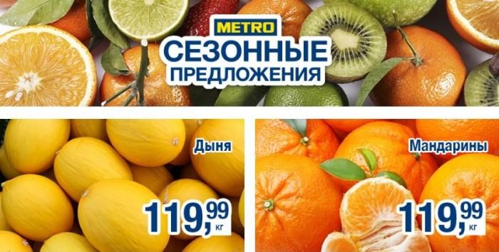 МЕТРО - Сезонные предложения с 25 по 28 мая