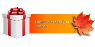 Эвалар - АКЦИЯ Осенний подарок!