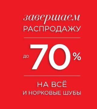 Акции Снежная Королева 2019. До 70% +на норковые шубы