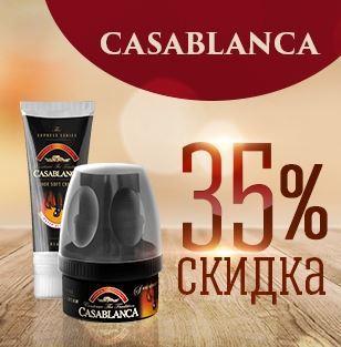 ЦентрОбувь - Крем Casablanca со скидкой 35%