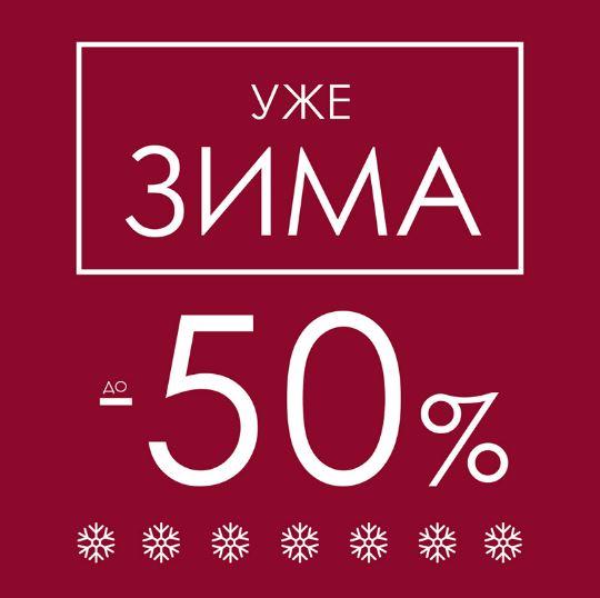 4dedef8b9 В салонах Терволина и на сайте интернет-магазина tervolina.ru/ с 15 ноября  стартовала долгожданная распродажа. В период с 15 по 30 ноября 2017 года ...