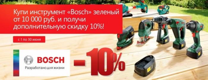Бауцентр - Скидка 10% на электроинструмент Bosch