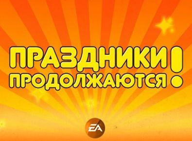 GameZone - Скидка 50% на игры от EА!