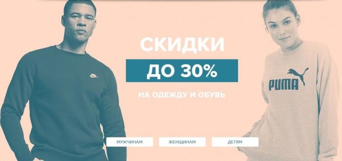Акции Спортмастер май-июнь 2019. До 30% на одежду и обувь