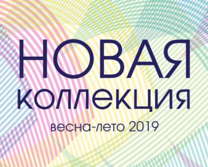 Акции lady&gentleman 2019. Каталог  Весна-Лето 2019