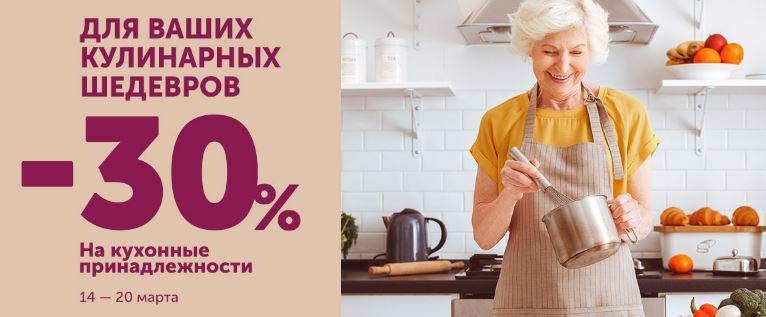 Акции Домовой март 2019. 30% на кухонные принадлежности