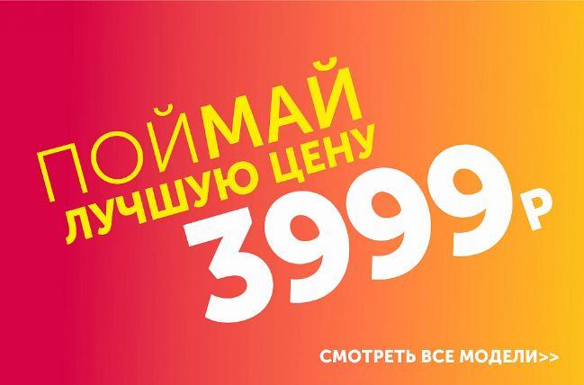 Акции Respect. Фиксированная цена 3999 рублей