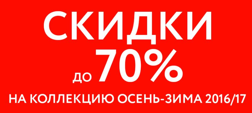 ОРБИ - Скидки до 70% + акция «1+1=3» на коллекцию Зима 2016/17