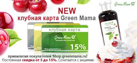 Новая карта Green Mama