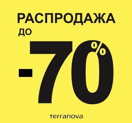 Распродажа в Terranova. До 70% на коллекции Весна-Лето 2018