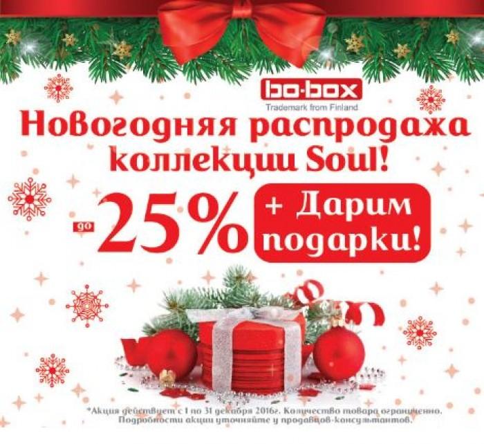 bo-box - Новогодняя распродажа